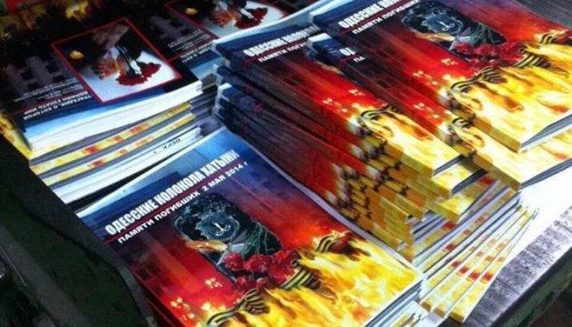 В одеській школі підпільне видавництво штампувало антиукраїнську літературу
