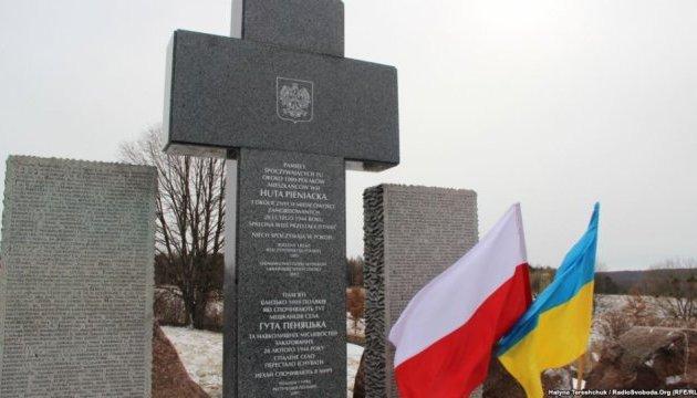 Гута Пеняцька: українці та поляки вшанували пам'ять жертв нацистів