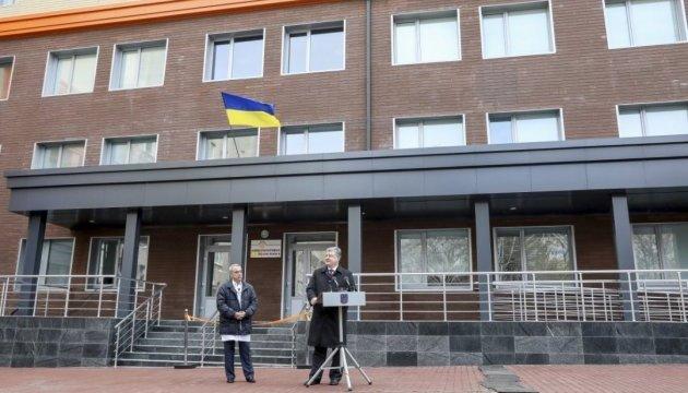 Порошенко відкрив оновлений неонатальний центр у Дніпрі