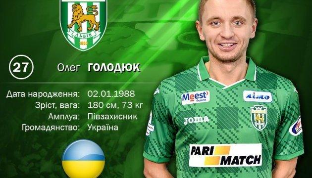 Олег Голодюк повернувся до