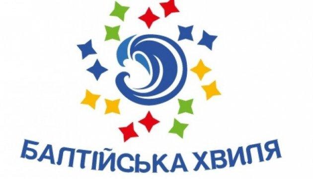 В Таллінні пройде Міжнародний фестиваль дитячо-молодіжної творчості «Балтійська хвиля»