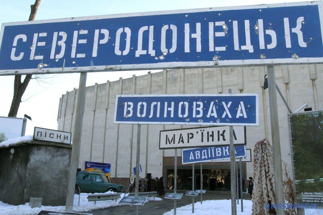 Пробиті кулями таблички з назвами міст Луганської та Донецької областей. Фото: Микола М'якшиков