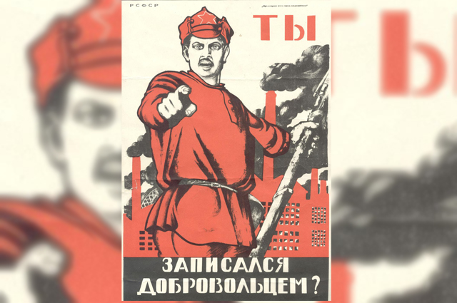«Ты записался добровольцем?» — більшовицький агітаційний плакат, створений художником Дмитром Моором в червні 1920 року, під час Громадянської війни в Росії