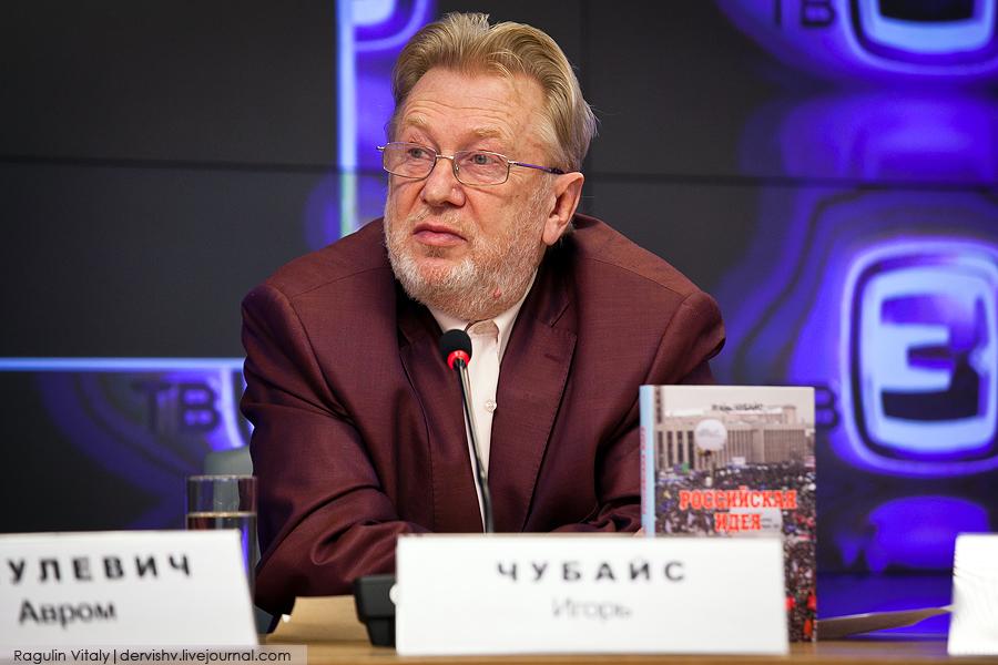 Игорь Чубайс. Фото: 5-я колонна