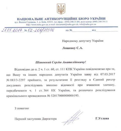 Мыонем помним,— Холодницкий ответил нажалобы Насирова