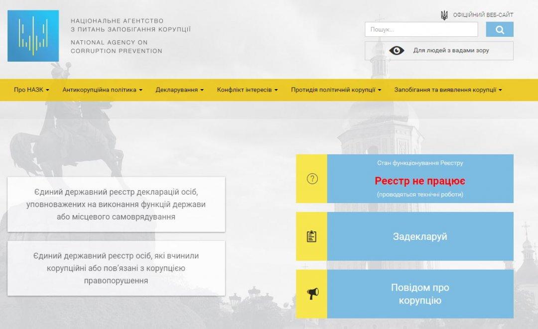 Реєстр е-декларацій не працює (скрін з сайту НАЗК)