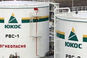 Суд Гааги зобов'язав РФ виплатити понад $50 мільярдів колишнім акціонерам ЮКОСа
