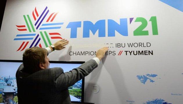 Росію остаточно позбавили права на чемпіонат світу з біатлону