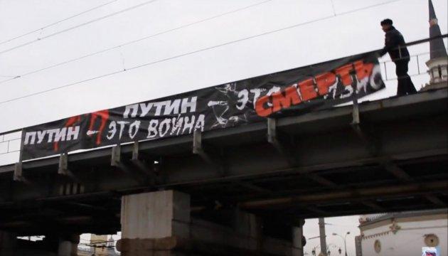 У Москві за банер із написом