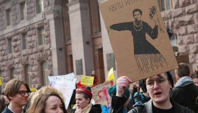 По центру Киева прошел феминистический марш