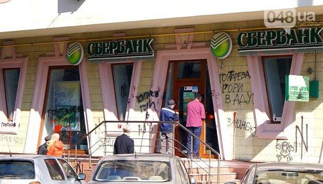 В Одессе российский Сбербанк облили краской