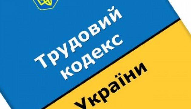 В Гоструда надеются на принятие нового Трудового кодекса в I полугодии