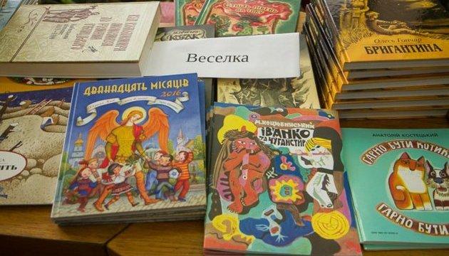 В Житомире начался книжный форум «ДієСлово»
