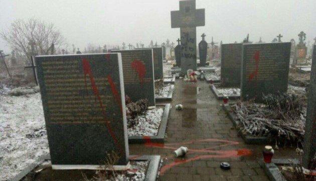 У Львові вандали спаплюжили пам'ятник польським професорам