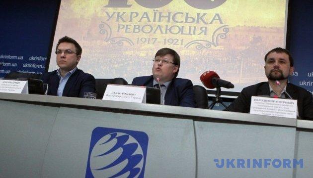 Українська революція: сто років  традицій і досвіду