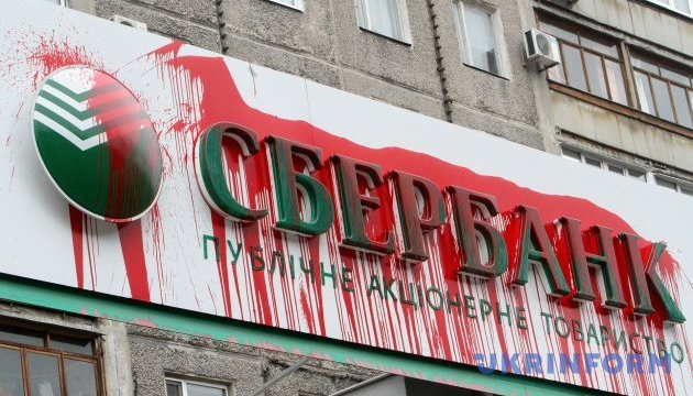 Українську