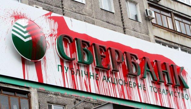 Sberbank intends to exit Ukrainian market as soon as possible