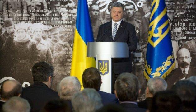 Порошенко нагадав, що сто років тому не дало постати українській незалежності