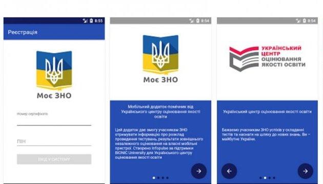 Для випускників запустили мобільний додаток «Моє ЗНО»