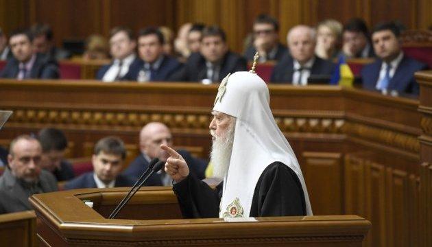 Філарет - нардепам: Якщо не буде держави, в якому парламенті сидітимете?