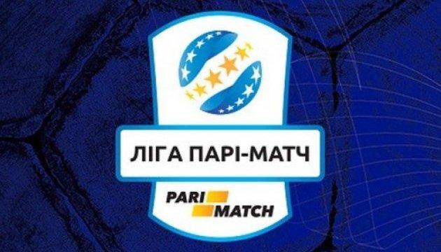 23-й тур чемпіонату України з футболу пройде 1-2 квітня
