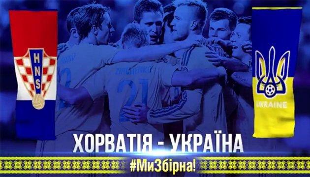 Хорватия - Украина: превью ключевого отборочного матча ЧМ-2018