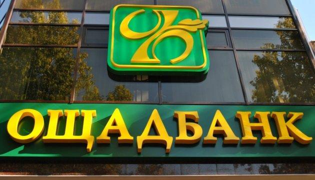 Ощадбанк снизил ставки по «теплым» кредитам для ОСМД и ЖСК