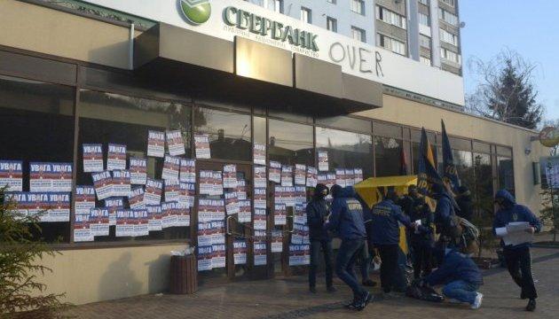 У Вінниці заблокували відділення Сбєрбанку