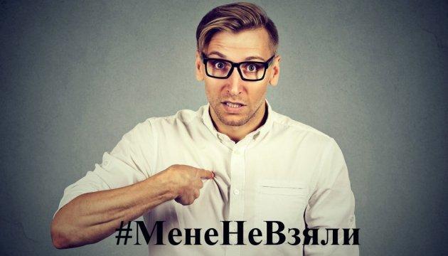 #МенеНеВзяли и это хорошо: Соцсети подцепили новый флешмоб