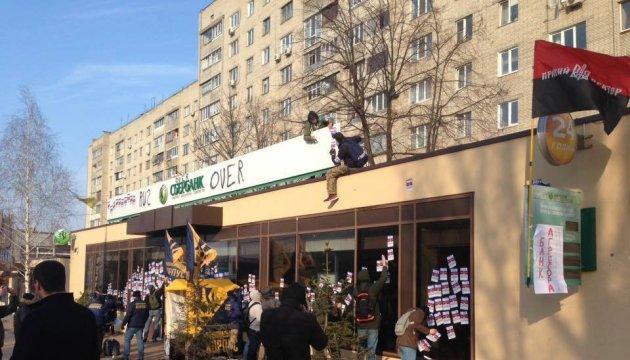 Une succursale de la banque russe «Sberbank» bloquée à Vinnytsia