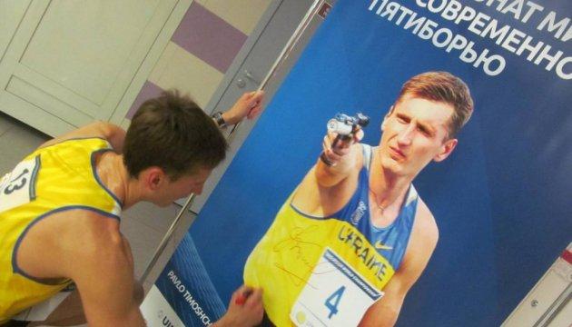 Пятиборец Тимощенко выиграл каирский этап Кубка мира