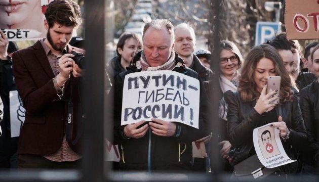 У Чехії біля посольства РФ - мітинг проти корупції