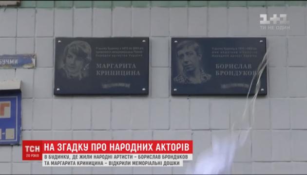У Києві відкрили меморіальні дошки акторам Кринициній та Брондукову