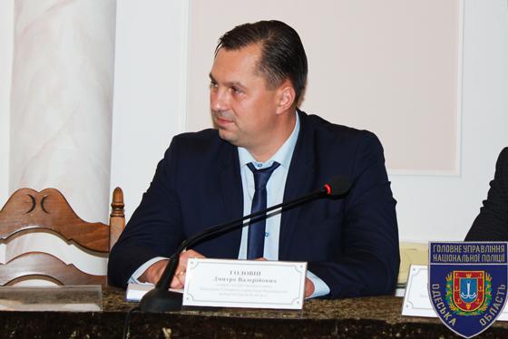 Дмитрий Головин. Фото: ГУ Нацполиции Одесской области