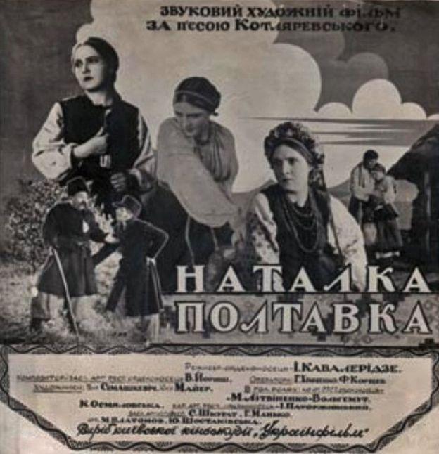 Афіша фільму-опери