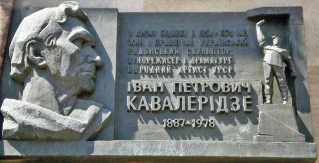 Меморіальна дошка Івану Кавалерідзе на будинку по Великій Васильківській 12-Б в Києві, де він жив у 1954-1978 роках