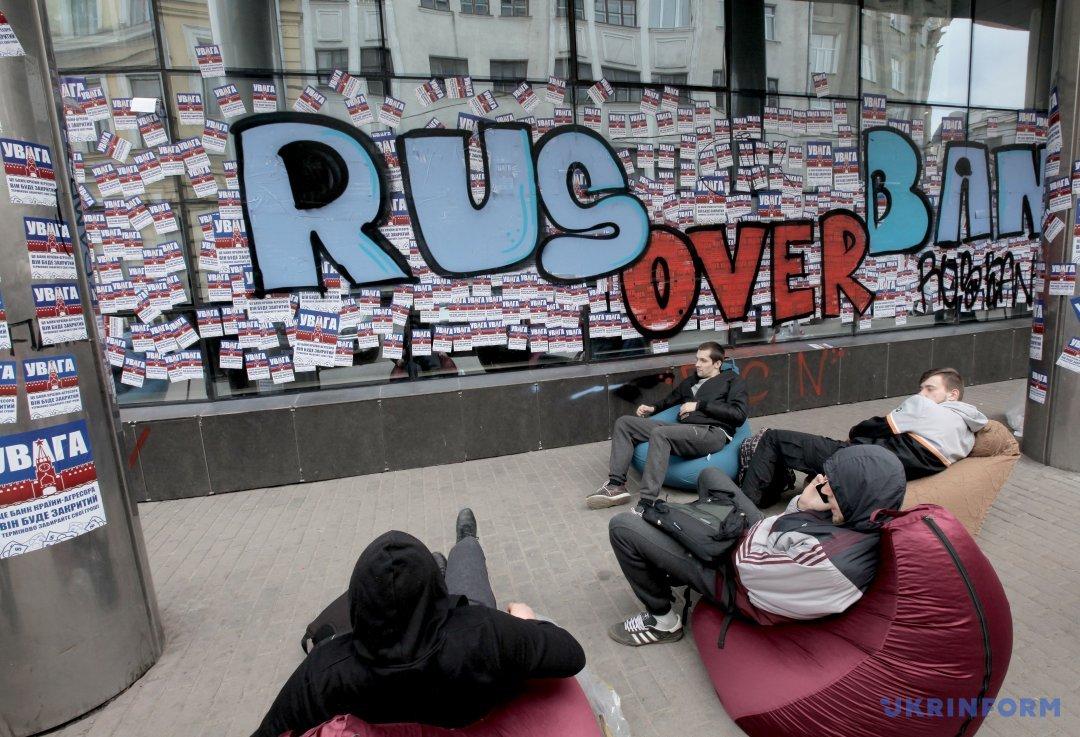 Активісти Національного корпусу сидять у кріслах-мішках під час блокування відділення російського