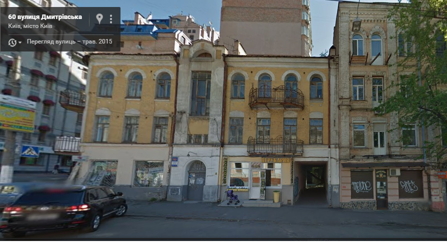 Так виглядав уже знесений будинок // Фото: Google Maps