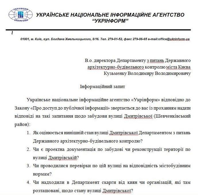 Інформаційний запит Укрінформу стосовно забудови вулиці Дмитрівської