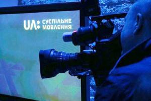 В ОБСЄ закликали уряд України не скорочувати бюджет Суспільного