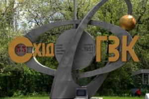 """САП скерувала до суду справу щодо ексзаступника гендиректора """"СхідГЗК"""""""