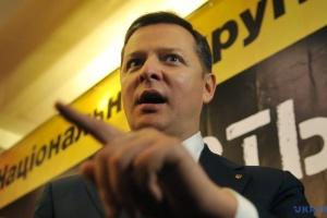 Ляшко проиграл довыборы в Раду - ЦИК обработала 100% протоколов