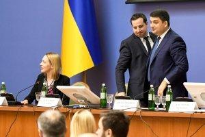 Правительство Гройсмана реализовало пять системных изменений в стране - Саенко
