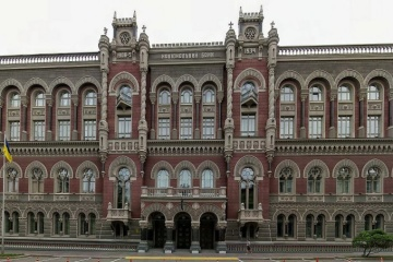 Narodowy Bank Ukrainy zmienił prognozę inflacji na 2020 rok