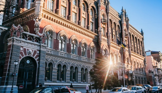 NBU, Finance Ministry to use Bloomberg platform to hold government bond auctions
