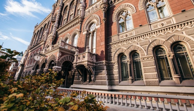 NBU updates currency list for official hryvnia exchange rates