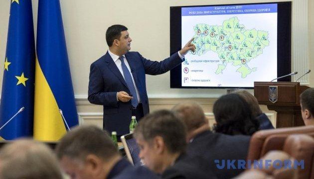 Уряд затвердив план пріоритетних дій до 2020 року