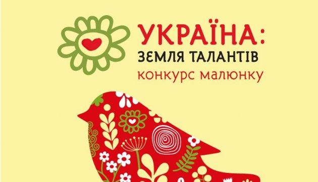Фонд Ігоря Янковського оголошує про початок V-го ювілейного Всеукраїнського Конкурсу дитячого малюнку: «УКРАЇНА - ЗЕМЛЯ ТАЛАНТІВ»