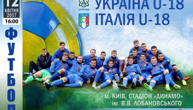 У складі юнацької збірної України на матч з Італією найбільше динамівців
