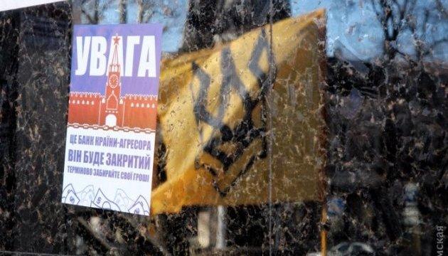 В Одесі пікетують російський Сбєрбанк
